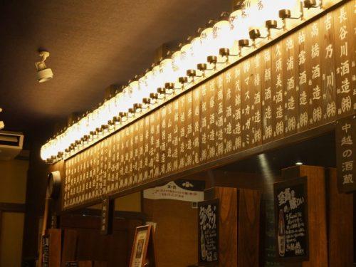 Sake maker signs at the Ponshukan, Echigo-Yuzawa Station.