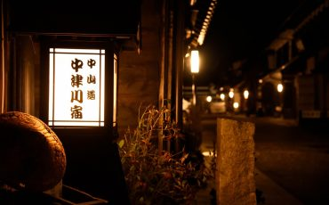 A Night in Historic Nakatsugawa, After Visiting the Post Town in Figu prefecture, Japan.