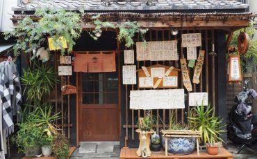 Yanesen area in Tokyo, Japan.