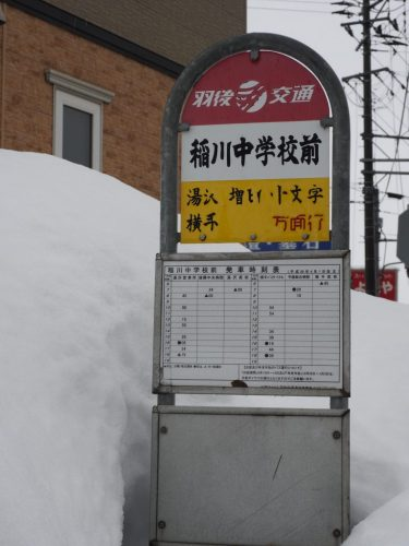 """Inakawa Junior High School"" bus stop"
