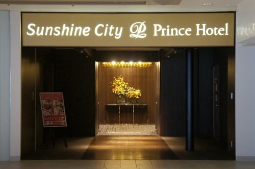 The Sunshine City Prince Hotel, in the heart of Ikebukuro, Tokyo.
