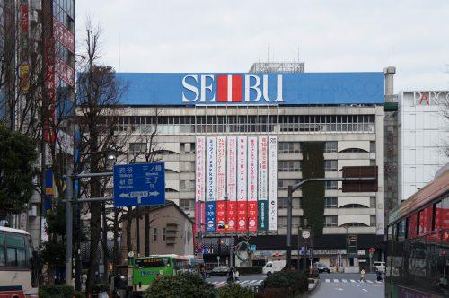The Seibu Shopping Center at Ikebukuro Station.