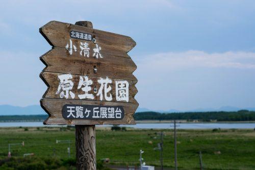 Koshimizu-cho Koshimizu Genseikaen Flower Garden Nature Northern Hokkaido Prefecture