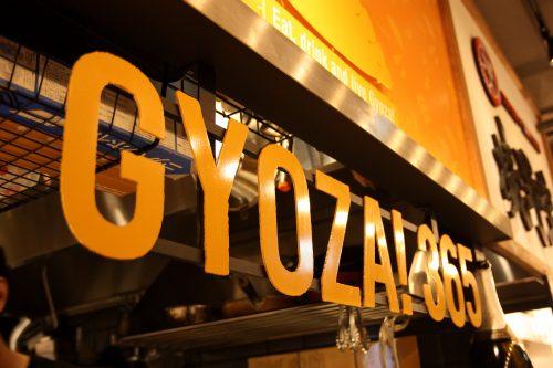 Gyoza dumpling restaurant in Tokyo