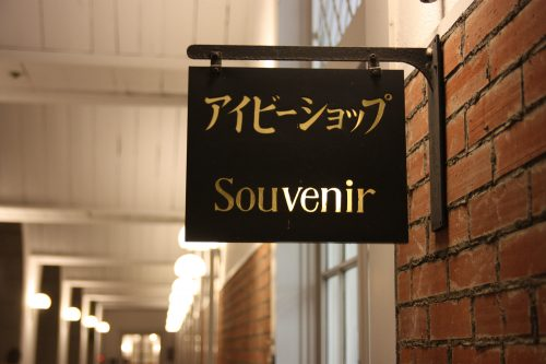 A shop at Kurashiki Ivy Square in Kurashiki, Okayama.