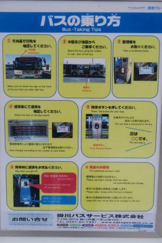 Bus information in Shizuoka