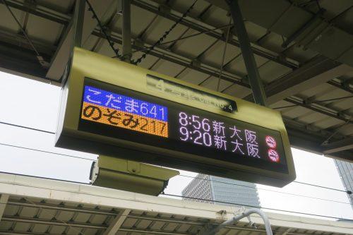 Kodama Shinkansen bound for Shin-Osaka