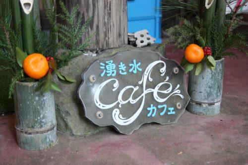 A local cafe in Higashisonogi, Nagasaki, Kyushu, Japan.