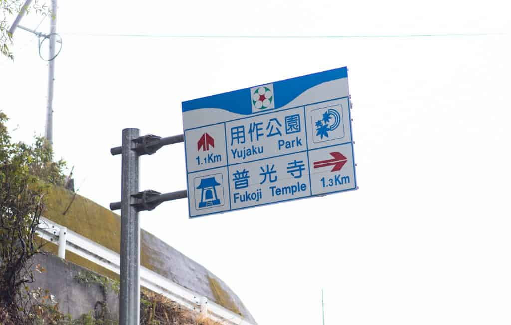 Japanese highway sign