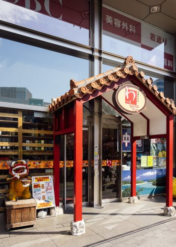 Front entrance of Okinawa antenna shop