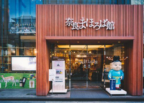 Entrance to Nara antenna shop in Nihombashi
