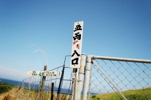 The entrance of Goryo cliffs in Ojika island