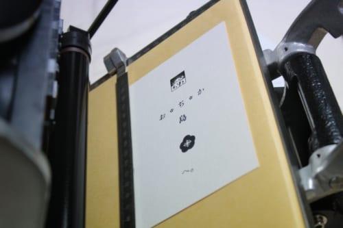 Ojikappan printing company