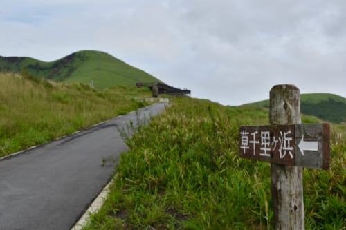 Mt Aso in Kumamoto