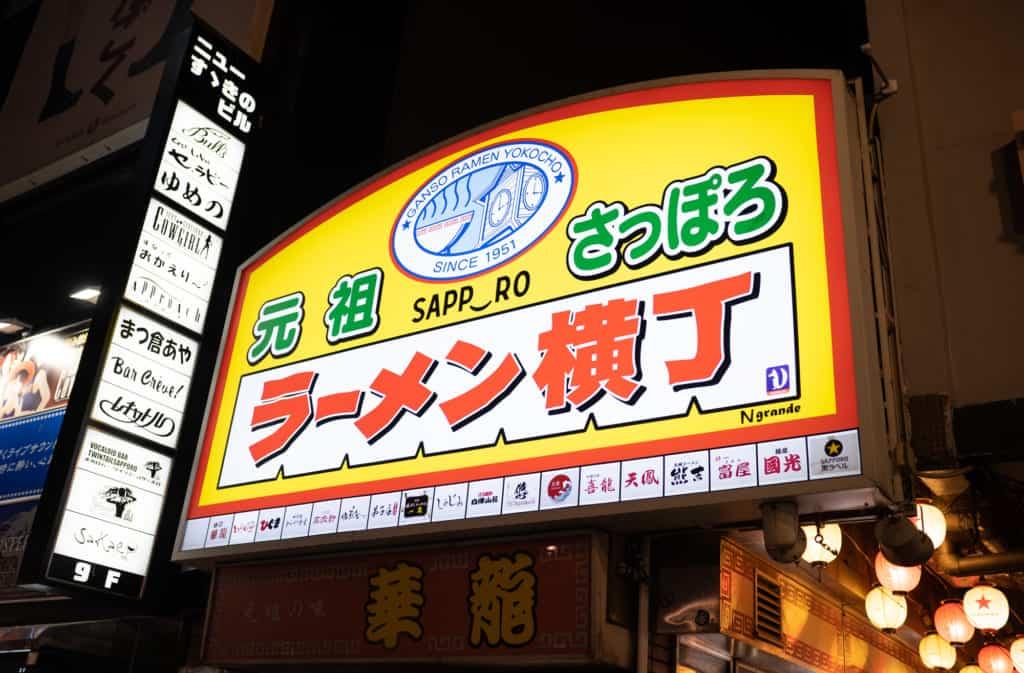 Ramen Alley in Sapporo.