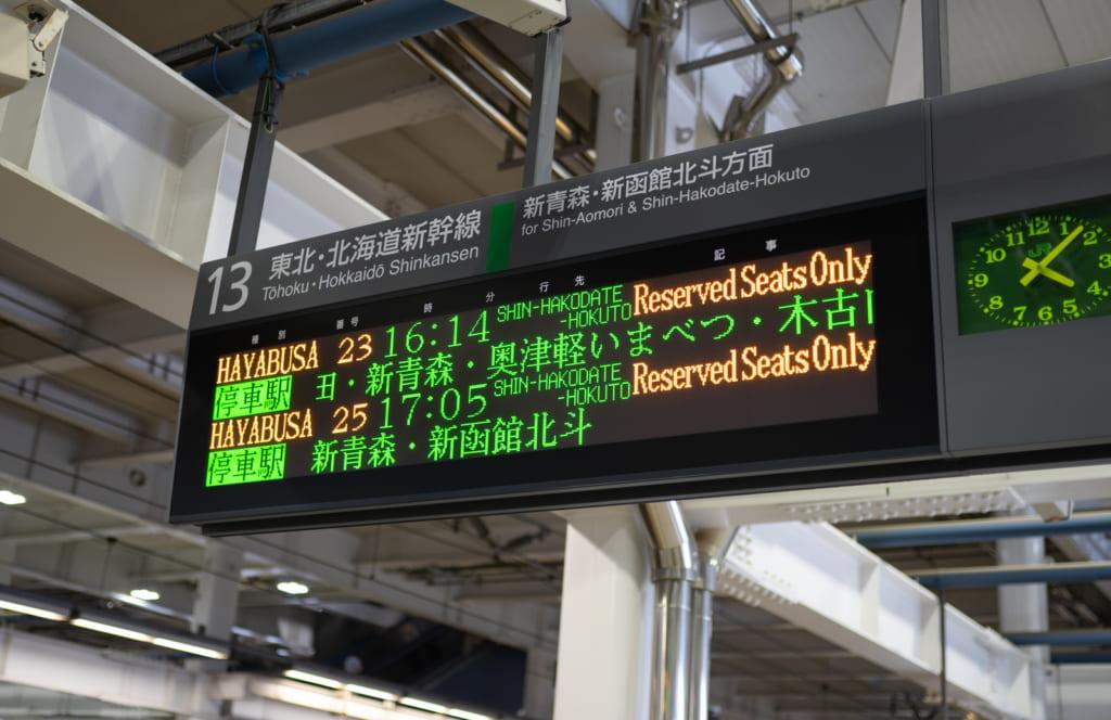 Shin Aomori Station.