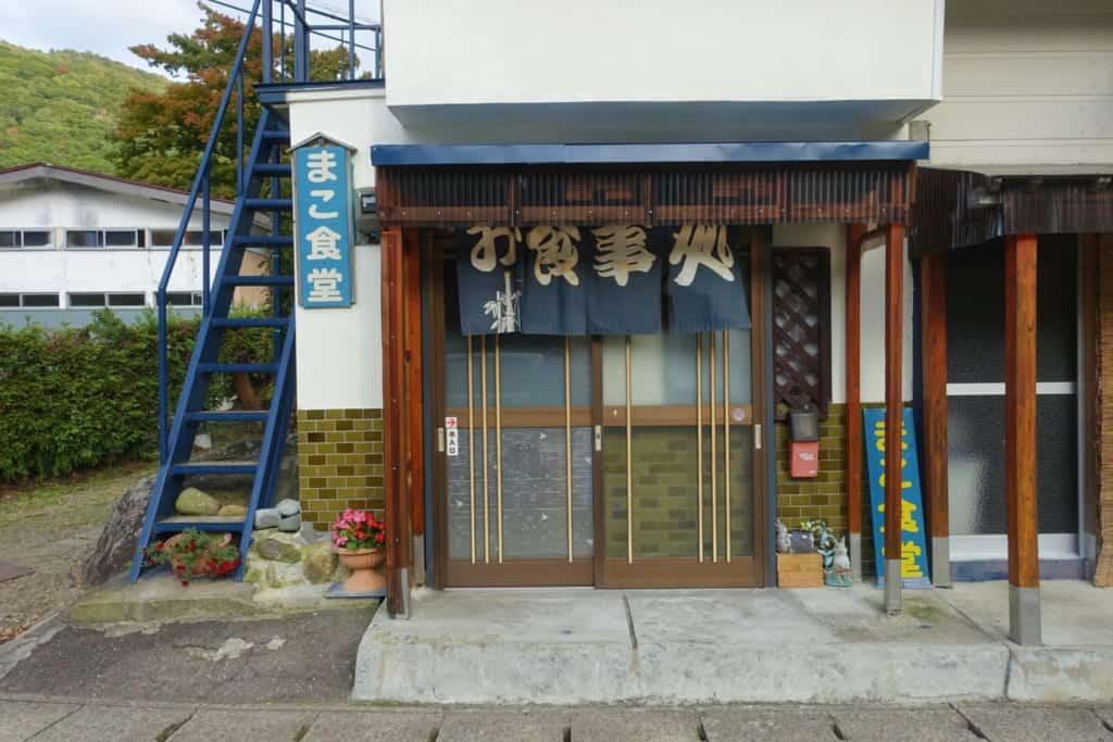 Shokudo Mako, a family restaurant near Kawara no Yukko