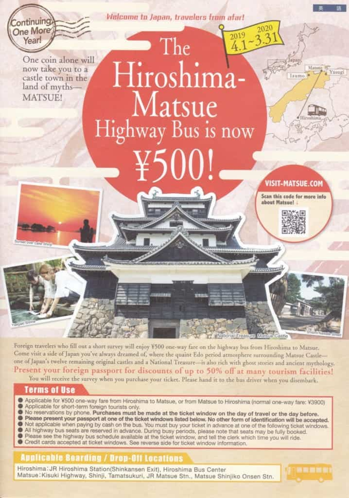 Hiroshima-Matsue Highway Bus 500 yen ticket Brochure