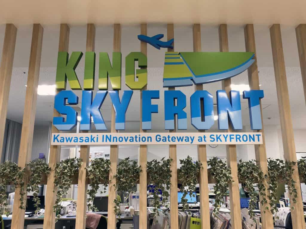 King Sky Front, Kawasaki Coastal area in Kawasaki, Kanagawa