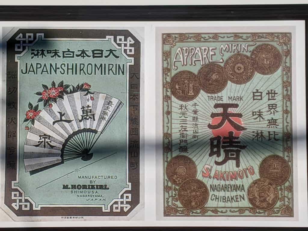Historical Mirin Advertisements in Nagareyama