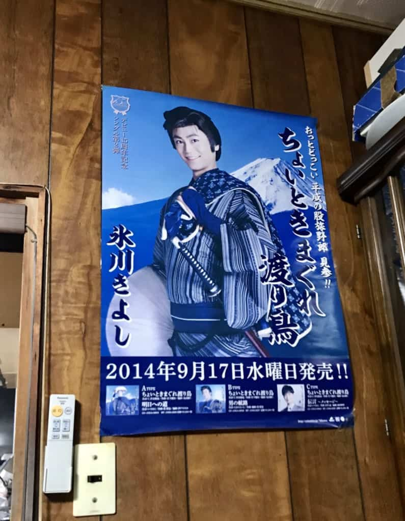 Poster of japanese singer in Ojika island