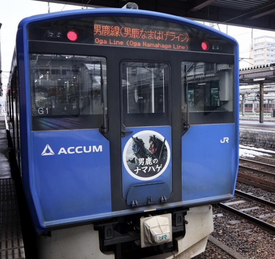 Namahage train