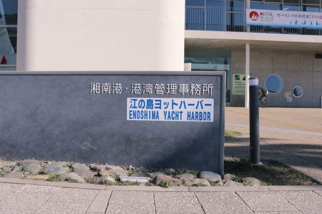The Olympic Games in the Enoshima Yatch Harbour in Enoshima, Fujisawa, Kanagawa, Japan