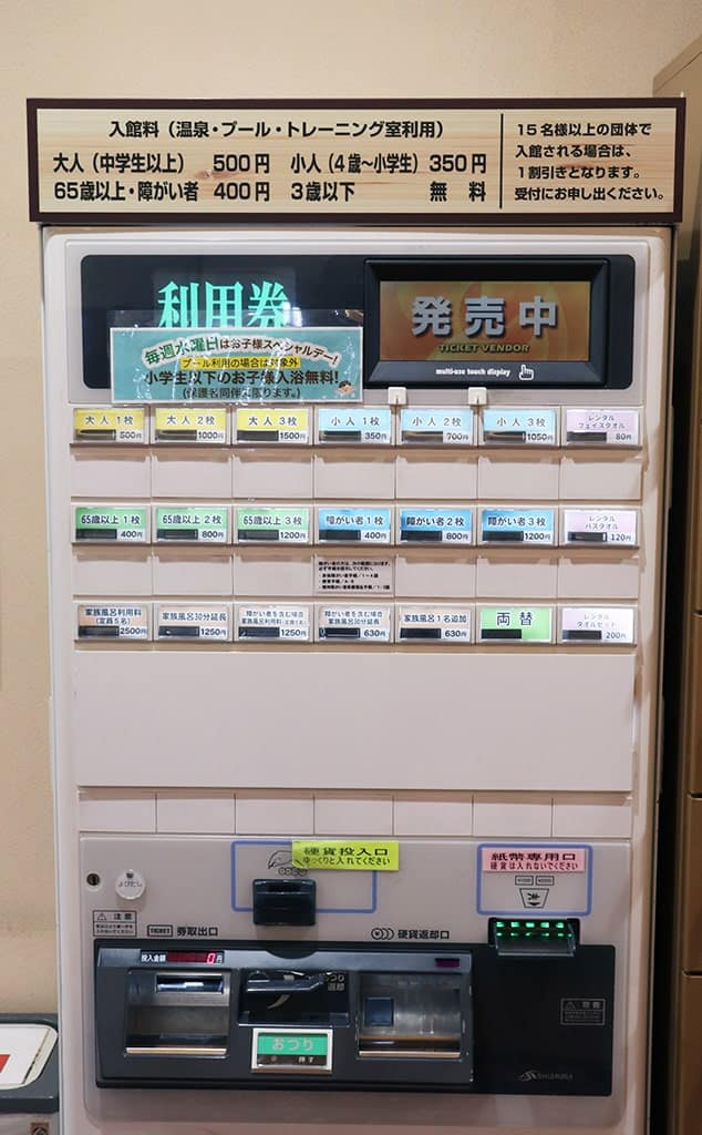 Ticket machine of Sakuranoyu onsen.