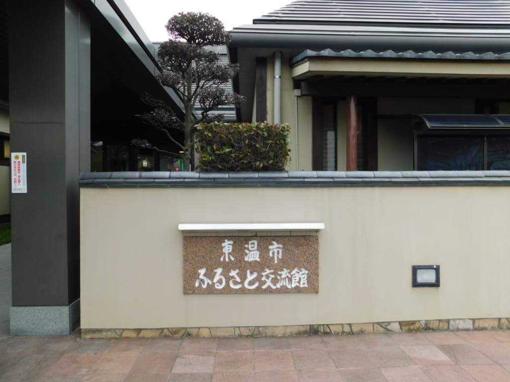 Furusato Koryukan in Toon city.