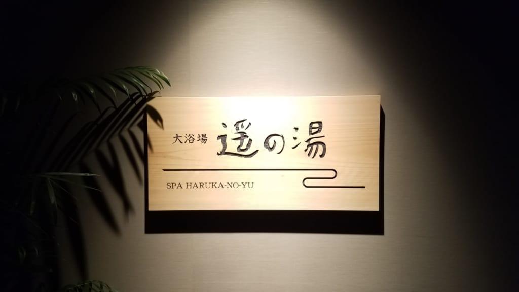 Dogo Onsen Hotel Kowakuen Haruka in Matsuyama.