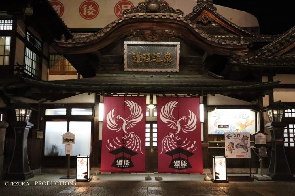 Entrance of Dogo Onsen Honkan in Matsuyama.
