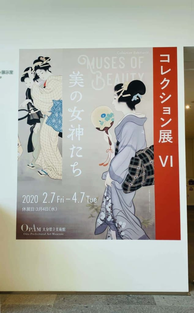 Exhibitions at the Oita's Museum