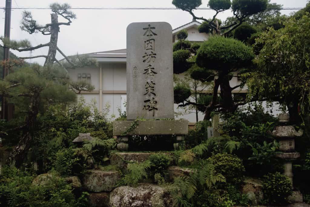 Honinbo shusaku's grave in Innoshima island