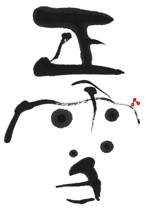Shoetsu sake's logo
