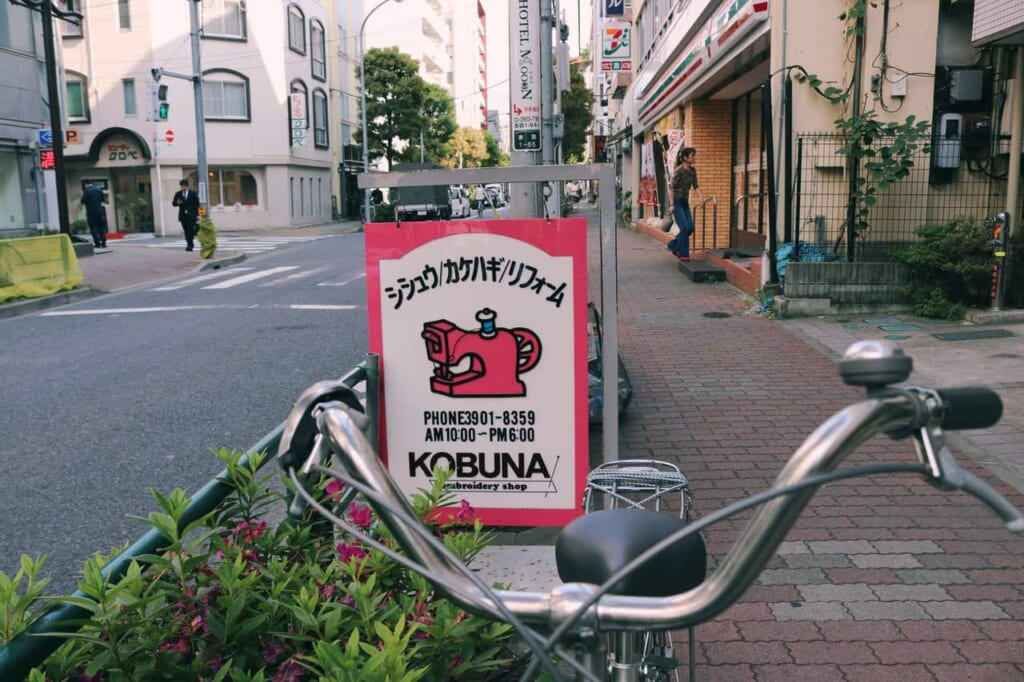 Beautiful poster of the Kobuna Embroidery Shop