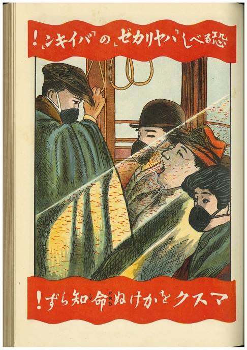 Vintage Japanese advert showing maked people in a train