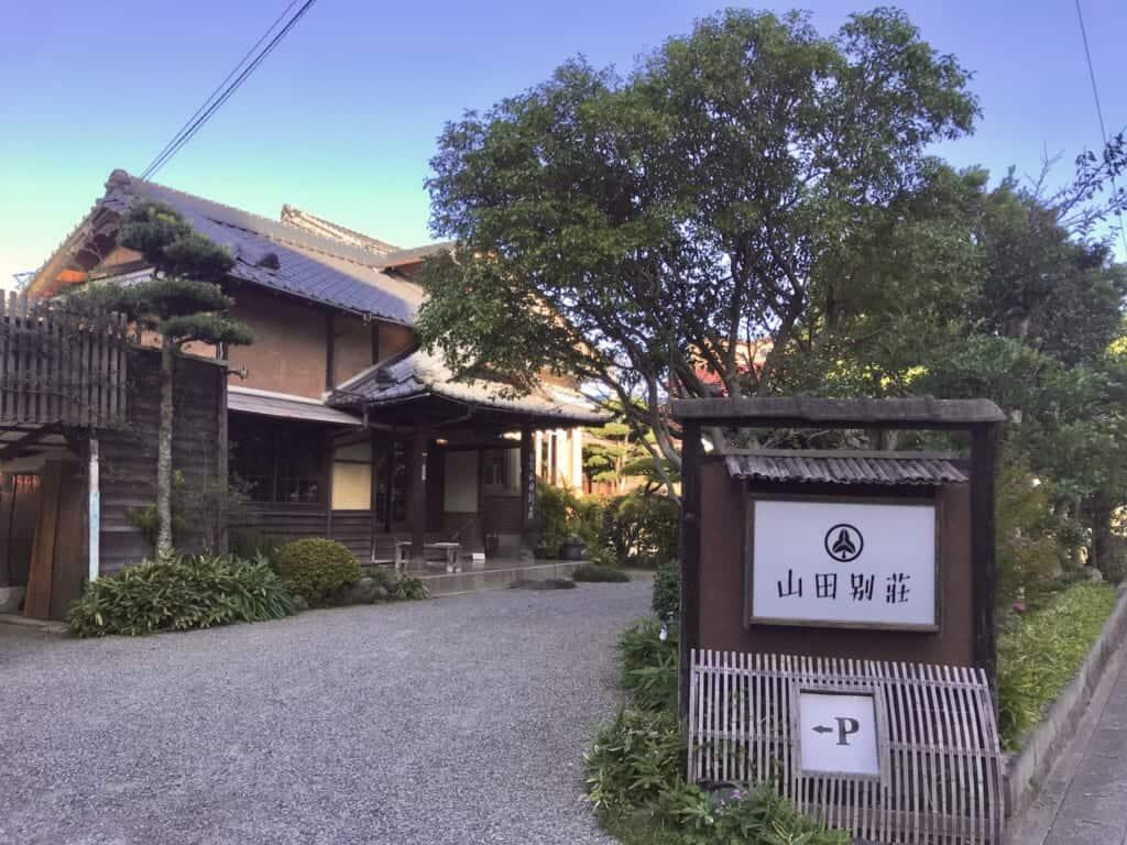 Entrance of the ryokan Yamada Bessou