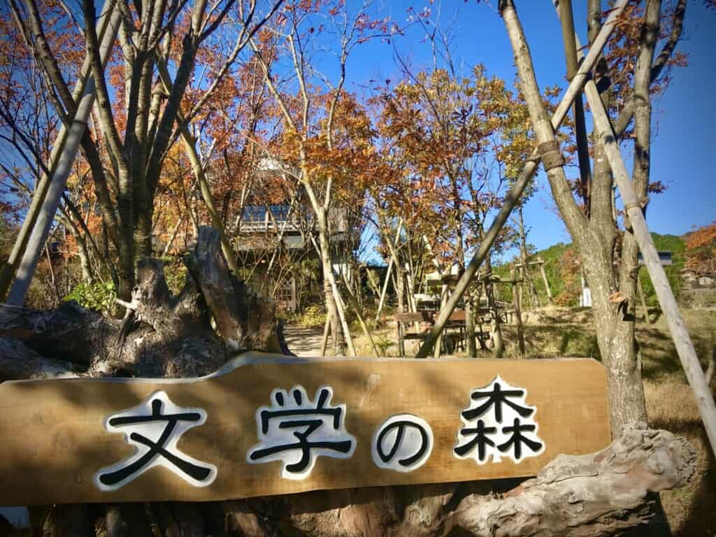 Entrance of Bungaku no mori in Yufuin