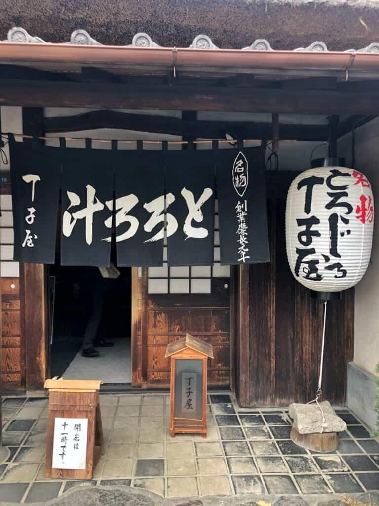 Front entrance of Chojiya Teahouse on the Tokaido