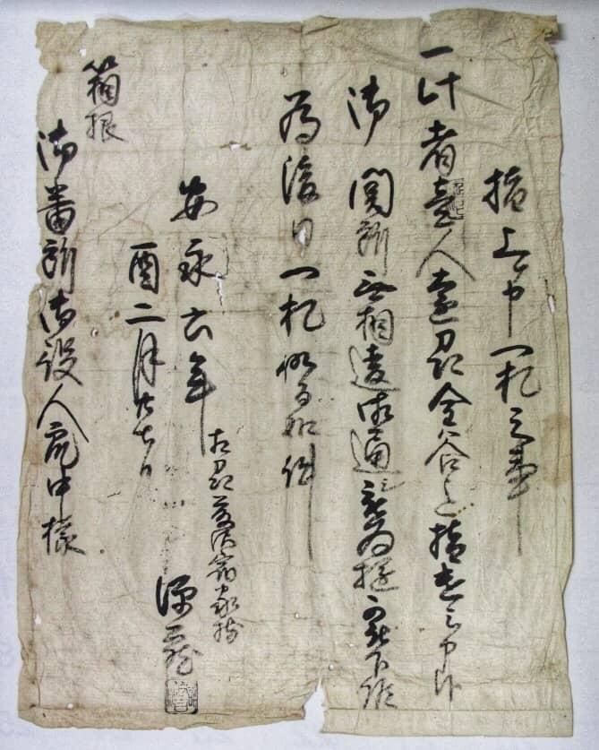Sekisho bill, issued in 1777, for travel permit from Fujisawa shuku to Kana juku