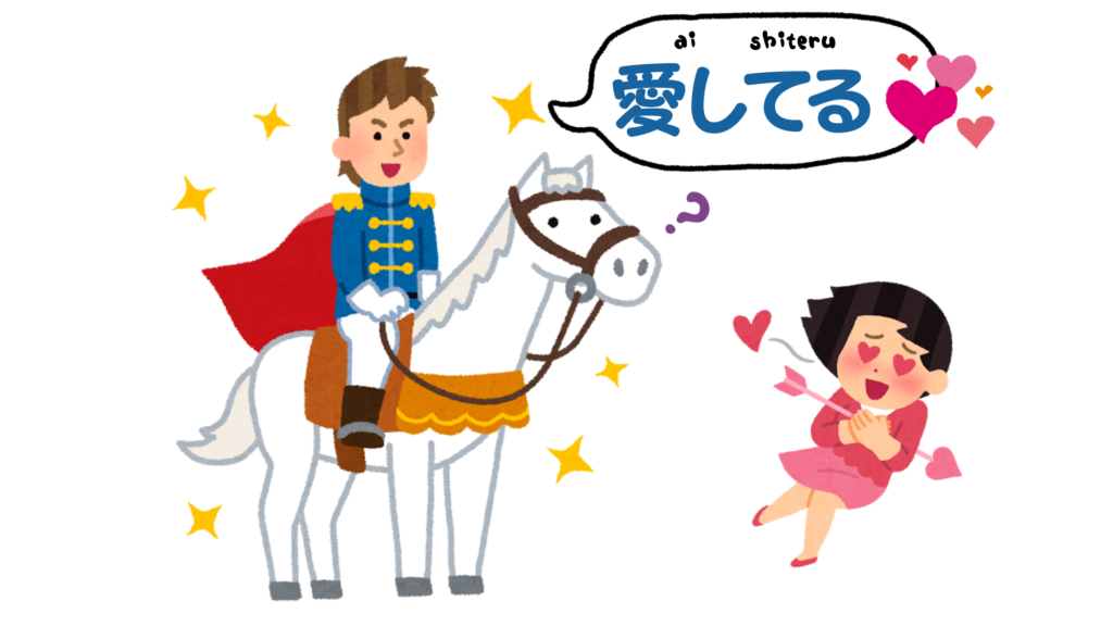 illustration of a boy riding a horse saying i love you in japanese