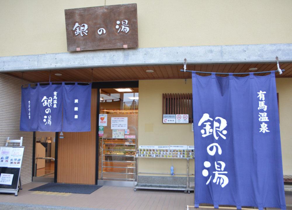 Bathhouse Gin no Yu at Arima Onsen