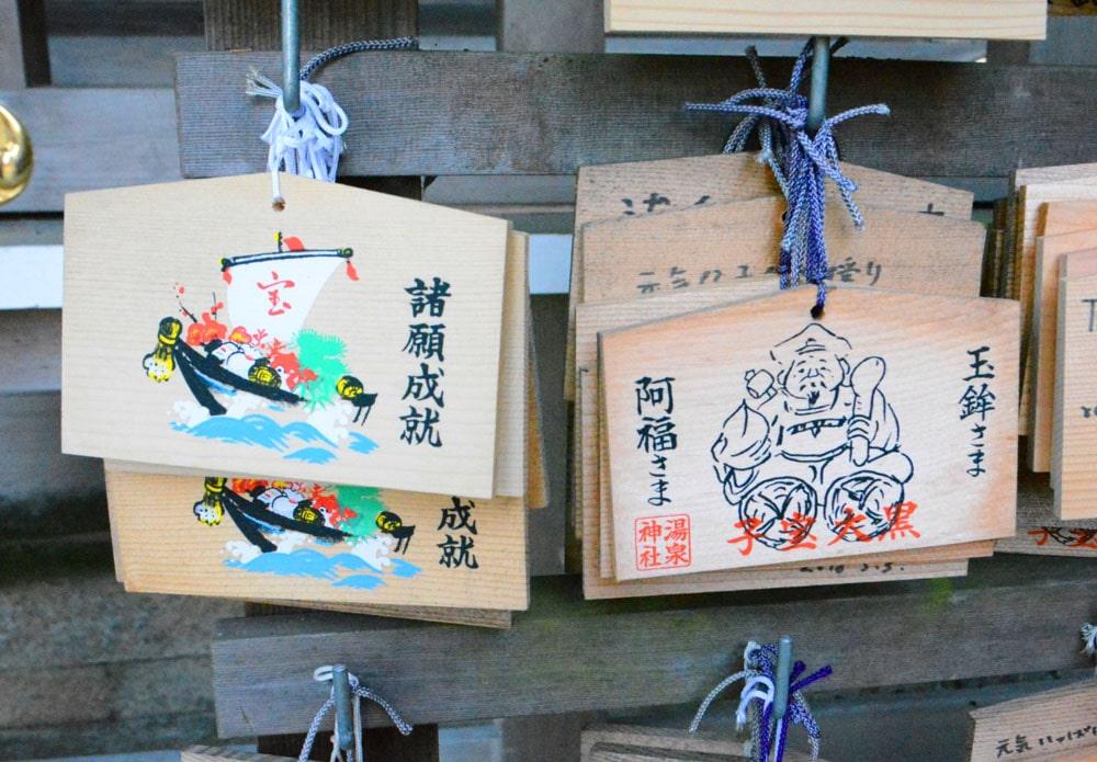 Tosenji, Arima Onsen - wish plates