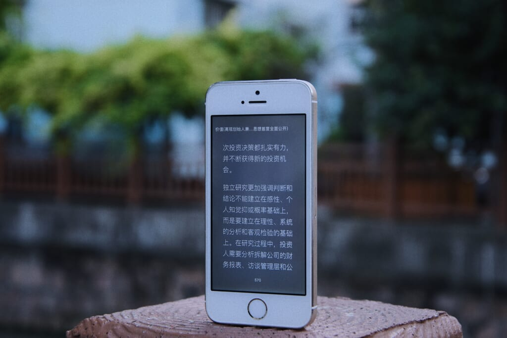 A smartphone with text in chinese