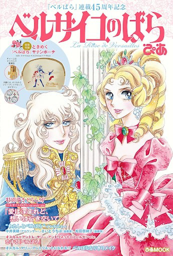 Marie Antoinette and Lady Oscar