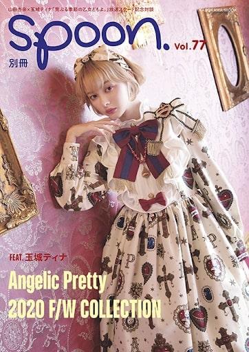 Spoon magazine by Angelic Pretty