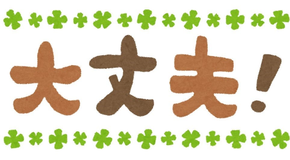 Illustration of 'daijyobu' in Japanese kanji which means OK