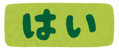 Hai (yes) and iie (no) written in Hiragana