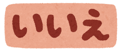 iie (no) written in kanji
