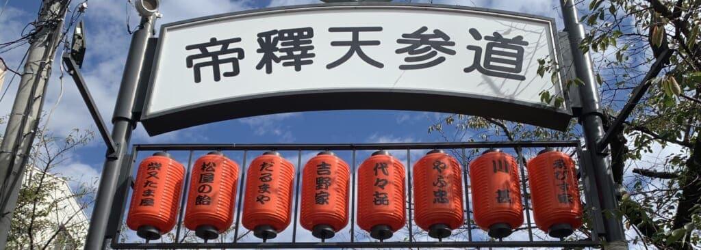 The Japanese sign-gate at the entrance of Taishakuten-Sando.